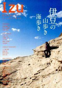 伊豆半島ジオパークトレッキングガイド / 伊豆の山歩き海歩き