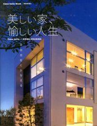 美しい家、愉しい人生 / 自由自在にかなえる