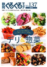 静岡ぐるぐるマップ137 デリ&惣菜 Shop Guide