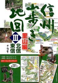 信州山歩き地図 3 里山編
