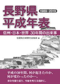 長野県平成年表 1989―2019