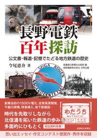 長野電鉄百年探訪