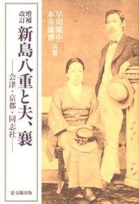 新島八重と夫、襄 増補改訂 / 会津・京都・同志社
