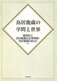 鳥居龍蔵の学問と世界 オンデマンド版