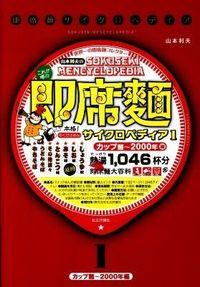 即席麺サイクロペディア 1(カップ麺~2000年編)