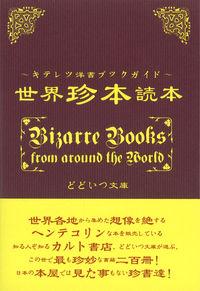 世界珍本読本 / キテレツ洋書ブックガイド
