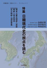 日韓記者・市民セミナー ブックレット1