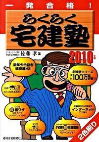 らくらく宅建塾 2010年版 / 一発合格!