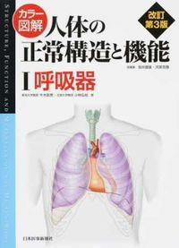 呼吸器 カラー図解人体の正常構造と機能