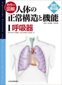 カラー図解人体の正常構造と機能 1 呼吸器 改訂第4版