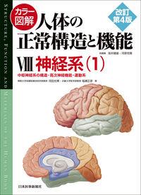 カラー図解人体の正常構造と機能 8 神経系 1 改訂第4版