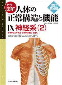 カラー図解人体の正常構造と機能 9 神経系 2 改訂第4版