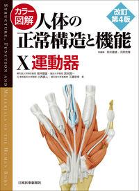 カラー図解人体の正常構造と機能 10 運動器 改訂第4版
