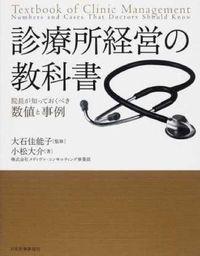 診療所経営の教科書 / 院長が知っておくべき数値と事例