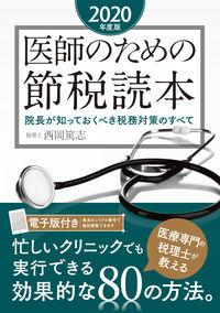 医師のための節税読本【2020年度版】