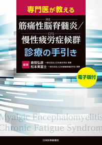 専門医が教える 筋痛性脳脊髄炎/慢性疲労症候群(ME/CFS)診療の手引き【電子版付】