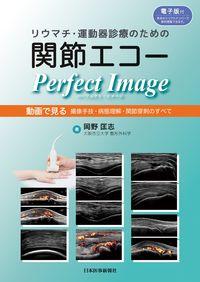 リウマチ・運動器診療のための関節エコーPerfect Image:動画で見る撮像手技・病態理解・関節穿刺のすべて