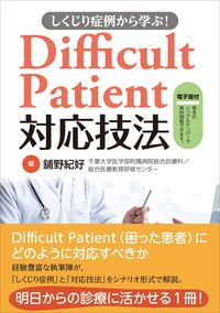 しくじり症例から学ぶ!Difficult Patient対応技法【電子版付】