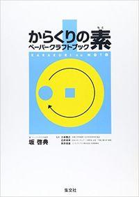 からくりの素 / ペーパークラフトブック