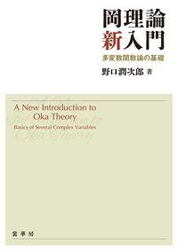 岡理論新入門 多変数関数論の基礎