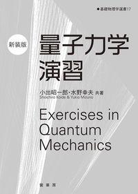 量子力学演習(新装版)