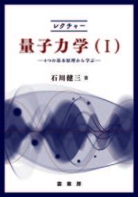 レクチャー 量子力学(I)