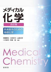 メディカル化学(改訂版)