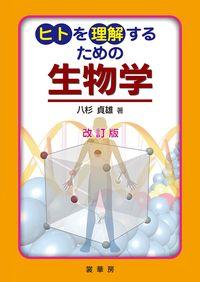 ヒトを理解するための 生物学(改訂版)