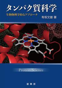 タンパク質科学