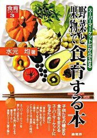 野菜と果物で食育する本 / スーパーマーケットだからできる