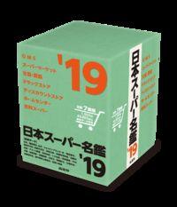日本スーパー名鑑 2019年版 書籍版