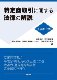 特定商取引に関する法律の解説 平成24年版
