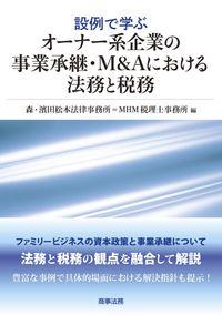 設例で学ぶオーナー系企業の事業承継・M&Aにおける法務と税務