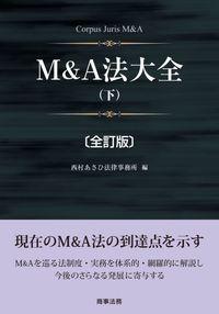M&A法大全(下)〔全訂版〕