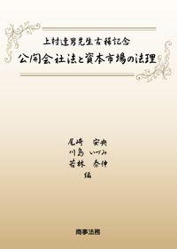 上村達男先生古稀記念 公開会社法と資本市場の法理