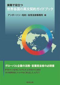 実務で役立つ世界各国の英文契約ガイドブック