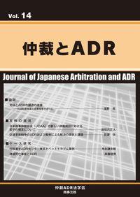 仲裁とADR Vol.14