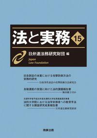 法と実務 Vol.15