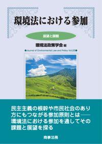 環境法政策学会誌 第22号 環境法における参加