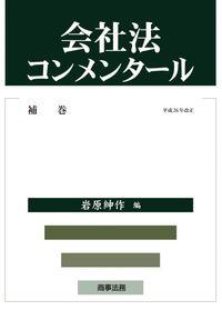 会社法コンメンタール補巻 平成26年改正の表紙画像