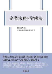 企業法務と労働法