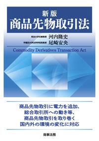 新版 商品先物取引法
