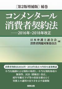 コンメンタール消費者契約法〔第2版増補版〕補巻――2016年・2018年改正