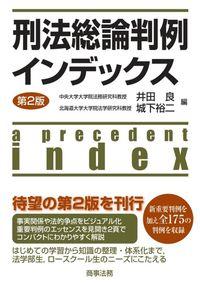 刑法総論判例インデックス〔第2版〕