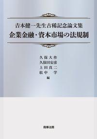 ?本健一先生古稀記念論文集 企業金融・資本市場の法規制