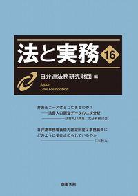 法と実務 Vol.16