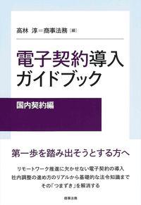 電子契約導入ガイドブック[国内契約編]