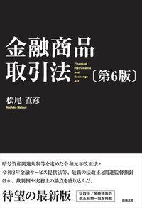 金融商品取引法〔第6版〕