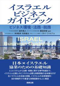 イスラエルビジネスガイドブック――ビジネス環境・法務・税務