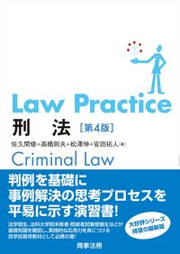 Law Practice 刑法〔第4版〕